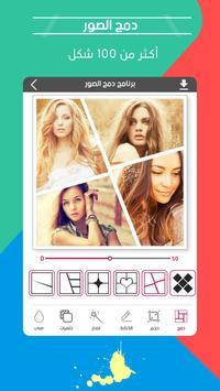 دمج و تركيب صورك في  صورة واحدة screenshot 1
