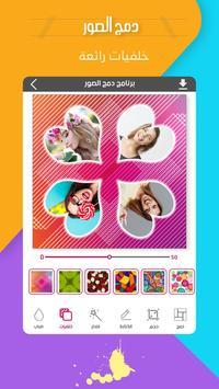 دمج و تركيب صورك في  صورة واحدة screenshot 3