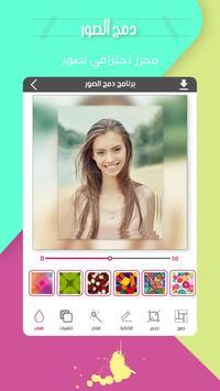 دمج و تركيب صورك في  صورة واحدة screenshot 4