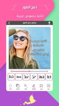 دمج و تركيب صورك في  صورة واحدة screenshot 6