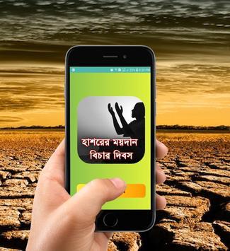 হাশরের ময়দান বিচার দিবস  (Bichar Dibosh) poster