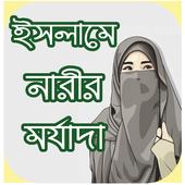 ইসলামে নারীর মর্যাদা - Narir Morjada icon