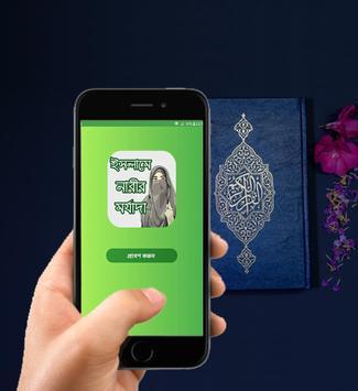 ইসলামে নারীর মর্যাদা - Narir Morjada poster