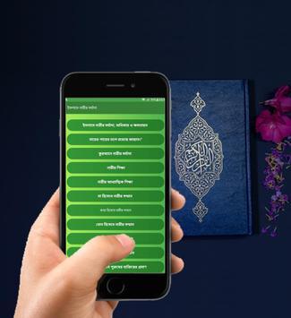 ইসলামে নারীর মর্যাদা - Narir Morjada screenshot 1