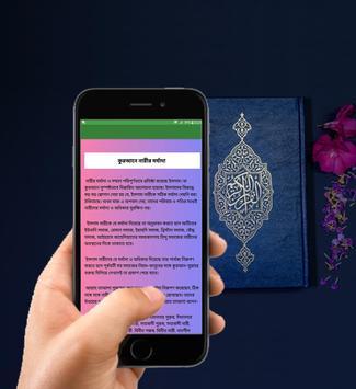 ইসলামে নারীর মর্যাদা - Narir Morjada screenshot 2