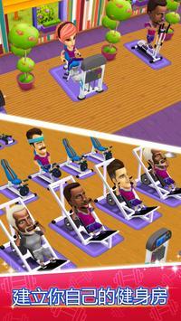 我的健身房:健身房经理 游戏 (My Gym) 海报