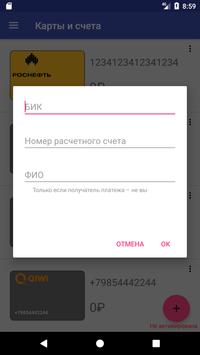 Таксобанк screenshot 1