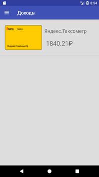 Таксобанк screenshot 2