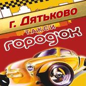 Такси Городок Дятьково icon
