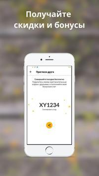 Такси Городок Дятьково screenshot 4