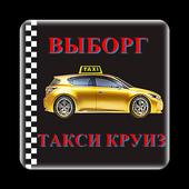 Выборг Такси Круиз icon