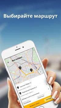 Выборг Такси Круиз screenshot 1