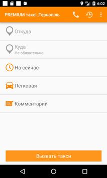 PREMIUM таксі ,Тернопіль screenshot 1
