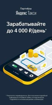 Работа таксистом в Москве poster
