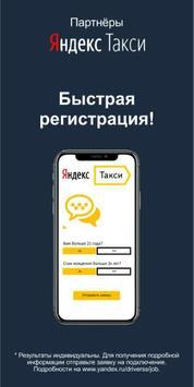 Работа таксистом в Москве screenshot 1