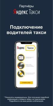 Работа таксистом в Москве screenshot 2