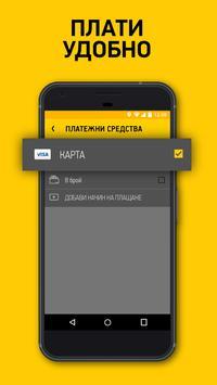 TaxiMe स्क्रीनशॉट 3