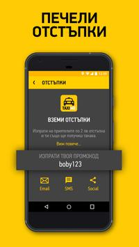 TaxiMe स्क्रीनशॉट 4