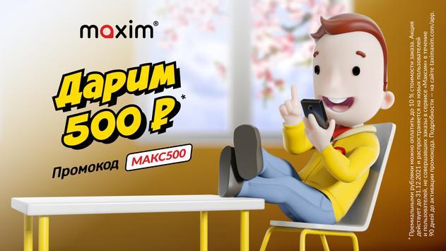 maxim — заказ такси, доставка продуктов и еды постер