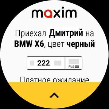maxim — заказ такси, доставка продуктов и еды скриншот 10