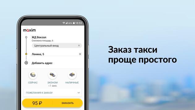 maxim — заказ такси, доставка продуктов и еды скриншот 1
