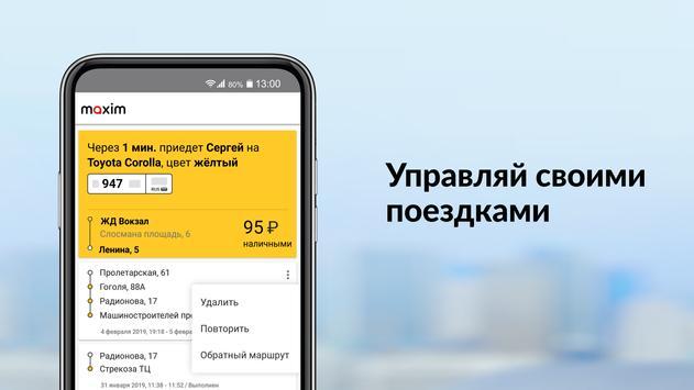 maxim — заказ такси, доставка продуктов и еды скриншот 3
