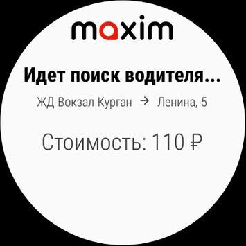 maxim — заказ такси, доставка продуктов и еды скриншот 8