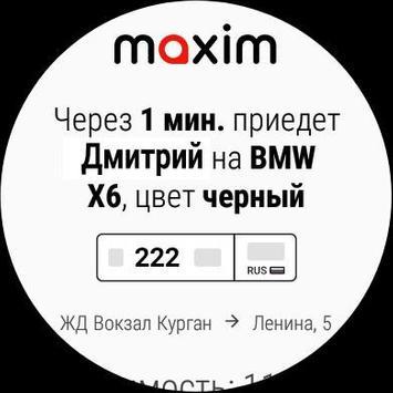 maxim — заказ такси, доставка продуктов и еды скриншот 9