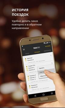 Taxsee screenshot 3