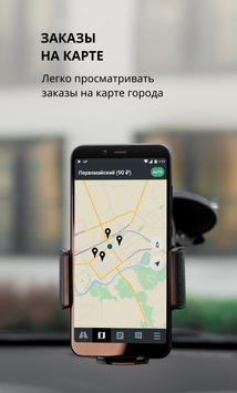 Taxsee Driver скриншот 2