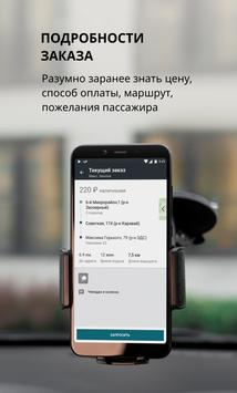 Taxsee Driver скриншот 3