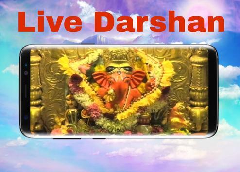 Siddhivinayak Live Darshan screenshot 2