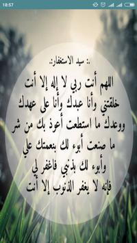 أدعية للحفظ والمذاكرة -رمضان- screenshot 3