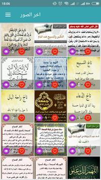 أدعية للحفظ والمذاكرة -رمضان- screenshot 1