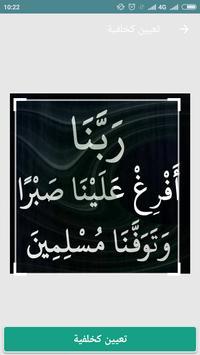 أدعية للحفظ والمذاكرة -رمضان- screenshot 2
