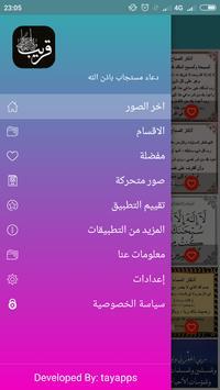 أدعية للحفظ والمذاكرة -رمضان- screenshot 4