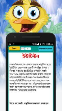 ব্যবসা র পথ-online income screenshot 4
