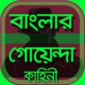 বাংলার- গোয়েন্দা / detective story bangla