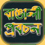 প্রবাদ প্রবচন/খনার বচন~বাংলা প্রবাদ বাক্য