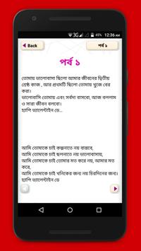 SMS~প্রিয়জনকে মনের গোপন কথা প্রকাশের সহজ সমাধান poster