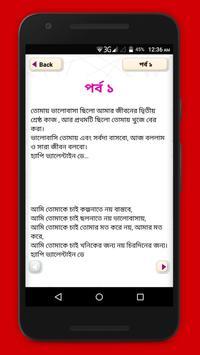 SMS~প্রিয়জনকে মনের গোপন কথা প্রকাশের সহজ সমাধান screenshot 3