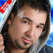 أغاني تيسير السفير icon
