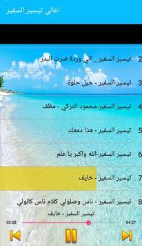 أغاني تيسير السفير screenshot 3