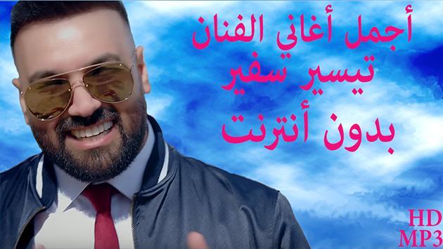 أغاني تيسير السفير poster