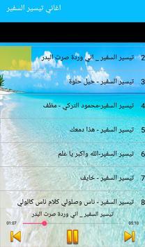أغاني تيسير السفير screenshot 4