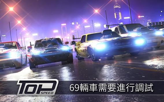 Top Speed 截圖 4