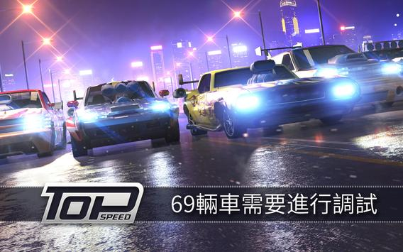 Top Speed 截圖 12