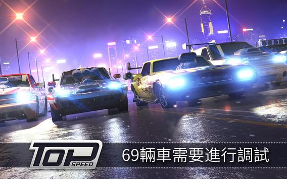 Top Speed 截圖 20