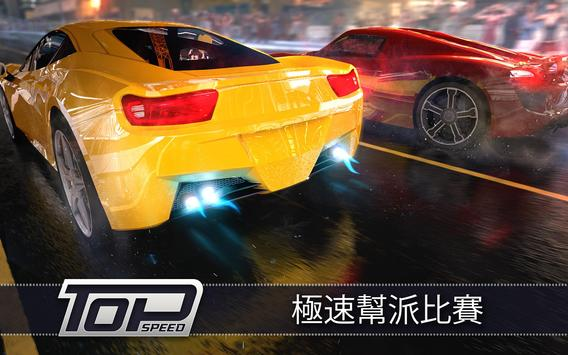 Top Speed 截圖 21