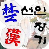 Seonin Janggi